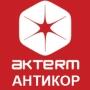Модификация Актерм Антикор в Тюмени